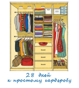 title-garderob