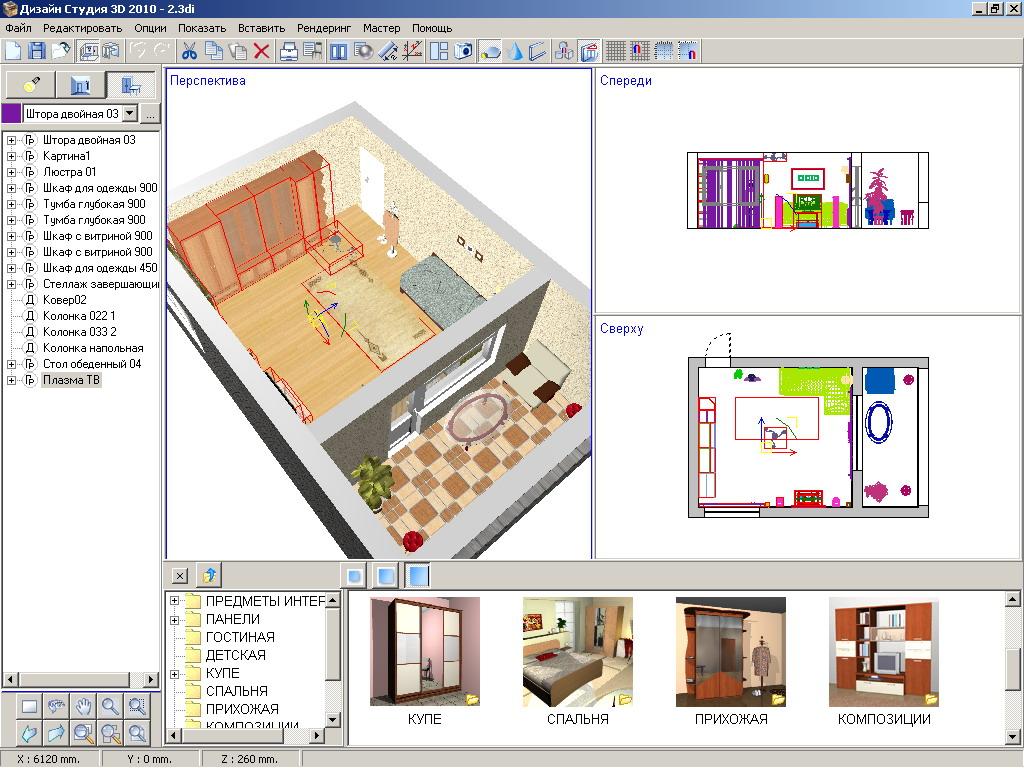 Программа для создания дизайна ванной комнаты скачать бесплатно