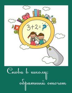 school-cover