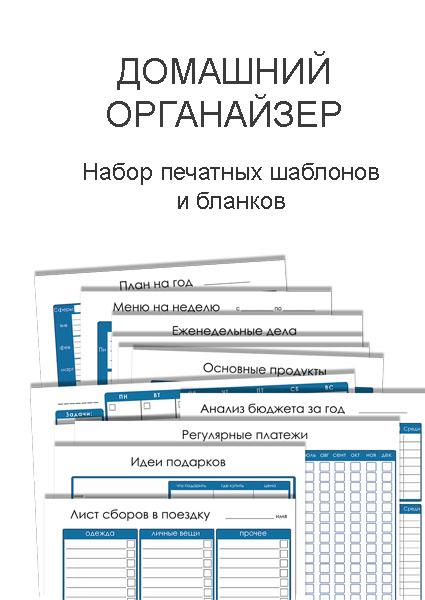 domashniy-organizer