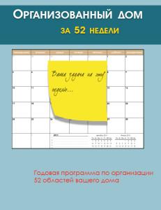 Организованный дом за 52 недели (коробка)