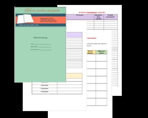 cover-workbook